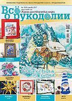 Журнал. Всё о рукоделии, №10(55) декабрь 2017