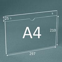 Карман для стенда А4 двойной горизонтальный акрил