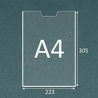 Карман для стенда А4 одинарный вертикальный с белым скотчем ПЭТ