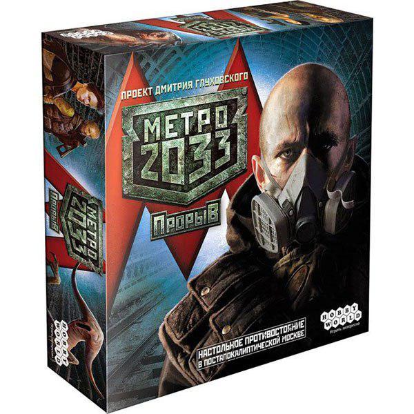 Настольная игра: Метро 2033. Прорыв, арт.