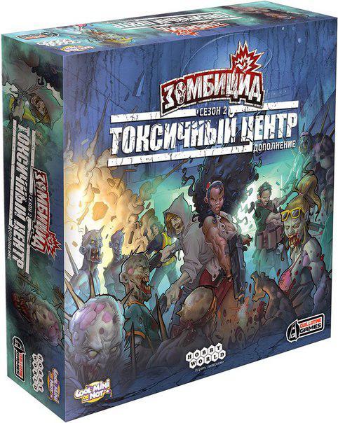 Настольная Игра: Зомбицид. Токсичный Центр