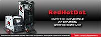 Профессиональное сварочное оборудование RedHotDot Франция