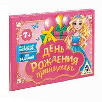 """Игра на праздник """"День Рождения принцессы"""", открывающиеся окошки, фото 1"""