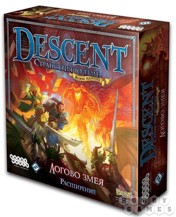 Настольная игра: Descent. Логово Змея