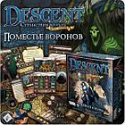 Настольная игра: Descent. Поместье Воронов, фото 2