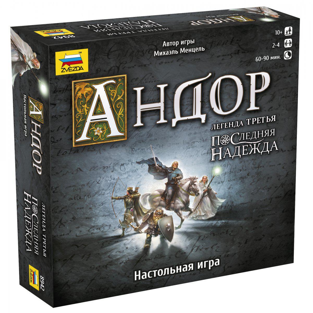 Настольная игра: Андор. Последняя Надежда