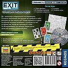 Настольная игра: Exit-Квест: Секретная лаборатория, фото 4