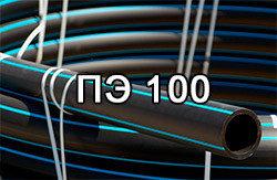Трубы водопроводные напорные из полиэтилена ПЭ 100 диаметр 355 мм SDR17