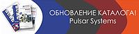 Обновление каталога Pulsar Systems!