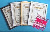 Рамки для дипломов А4  в алматы, фото 1