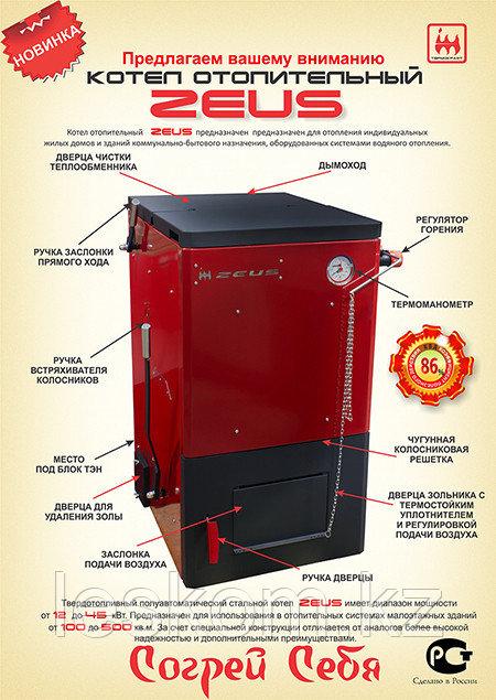 Отопительный Котел Zeus 16 кВт 160 м2