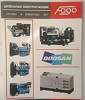 Дизельный генератор 50 кВт volvo