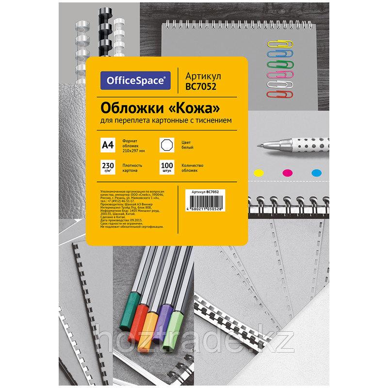 Обложка для переплета OfficeSpace картон 230 гр /м2 (100 шт)