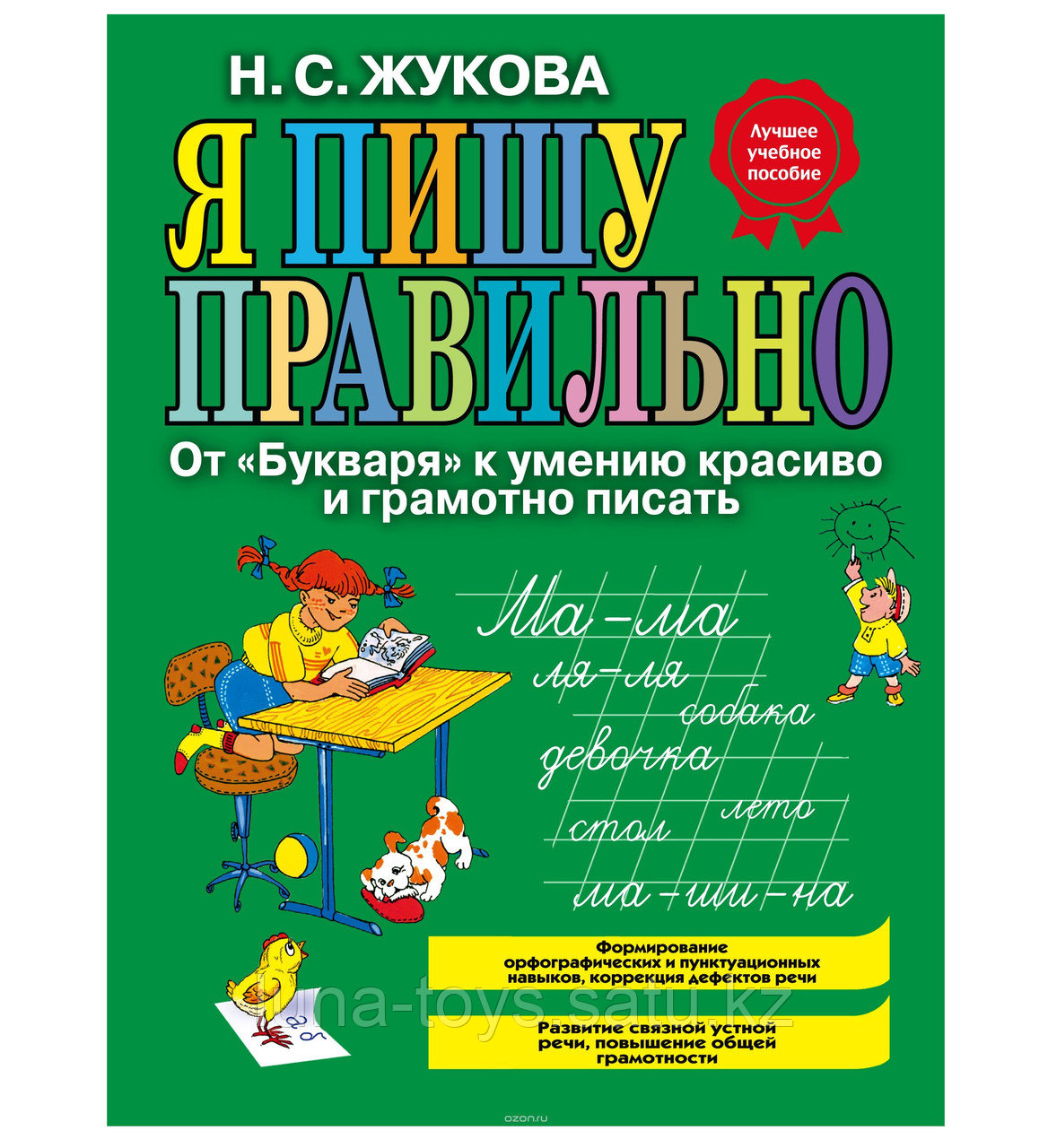 АвторМетодОбуч Жукова Я пишу правельно От Букваря к умению красиво и грамотно писать