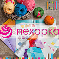 Пряжа Пехорка-Лидер текстильной промышленности по выпуску пряжи для ручного вязания.