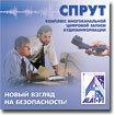 Система автоматического обзвона «Спрут-Информ» по IP каналам, фото 1