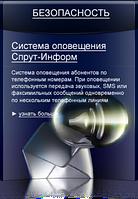 Система автоматического оповещения «Спрут-Информ», фото 1