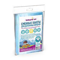 """Сменные пакеты для туалета """"Babymil WC"""" (впитывающие одноразовые) №15"""