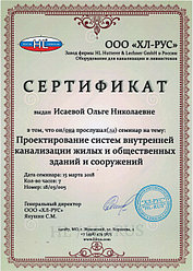 Сертификаты HL