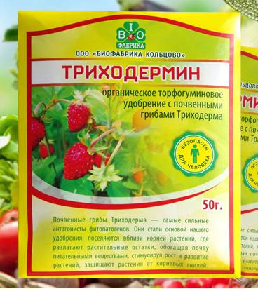 Триходермин - активатор всхода семян и быстрого роста