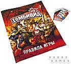 Настольная игра: Зомбицид, фото 5