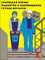 Курсы по безопасности и охране труда на предприятиях