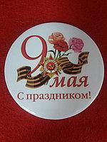 Значок «С Днём Победы! 9 мая». Алматы, фото 1