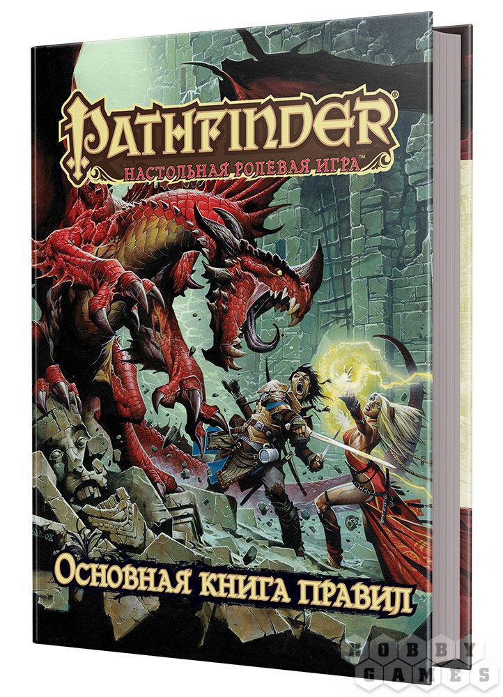 Pathfinder. Настольная ролевая игра. Основная книга правил