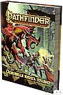 Pathfinder. Настольная ролевая игра. Основная книга правил, фото 8