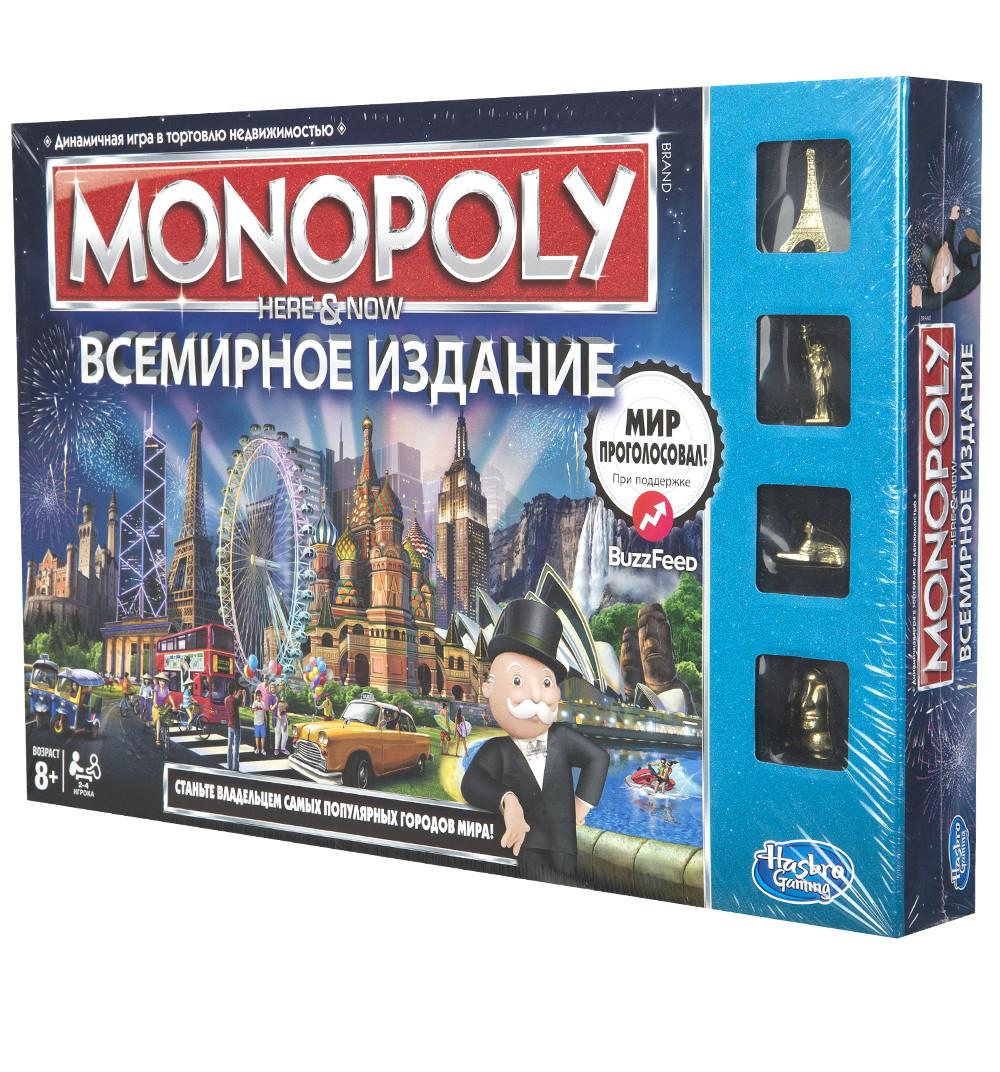 Настольная игра Монополия Bсемирная