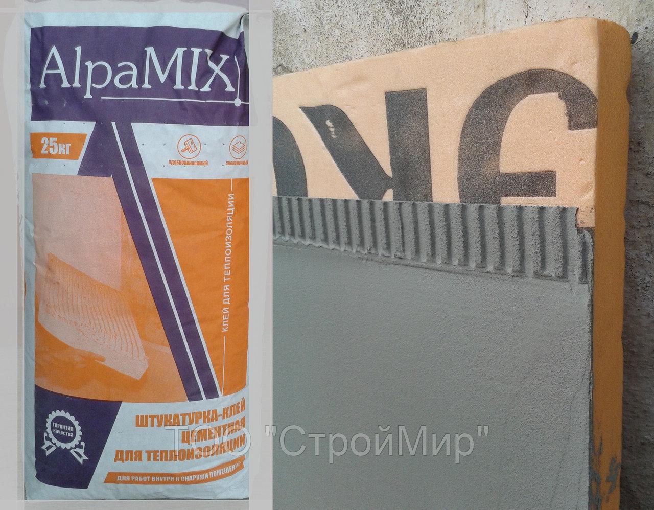 Клей штукатурный для теплоизоляции пеноплэкса и каменной ваты минплиты в Алматы