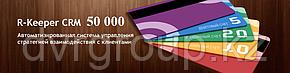 R-KEEPER CRM до 50000 карт, фото 2