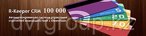 R-KEEPER CRM до 100000 карт, фото 2