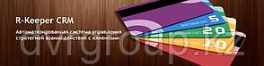 R-KEEPER CRM Виртуальная карта