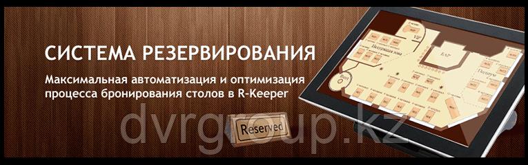R-KEEPER Резервирование