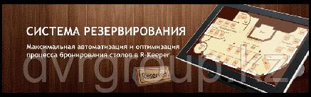 R-KEEPER Резервирование, фото 2