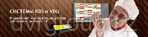 R-KEEPER VDU Video Display Unit