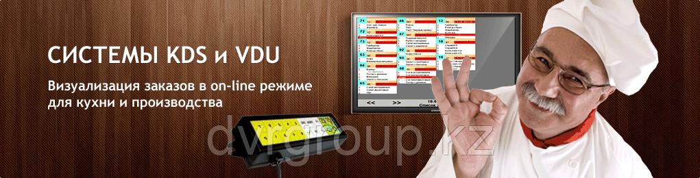 R-KEEPER KDS Kitchen Display System