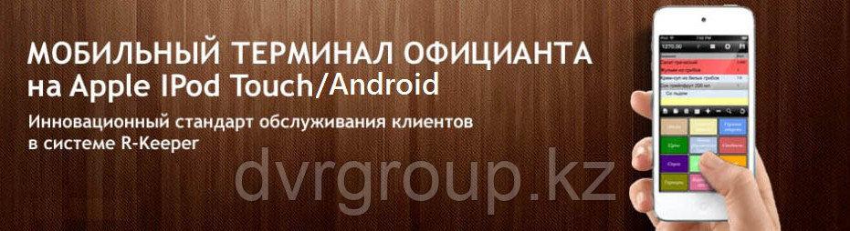 R-KEEPER Мобильный официант (модуль для работы с заказами на IOS/Android)