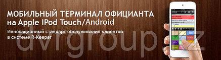 R-KEEPER Мобильный официант (модуль для работы с заказами на IOS/Android), фото 2