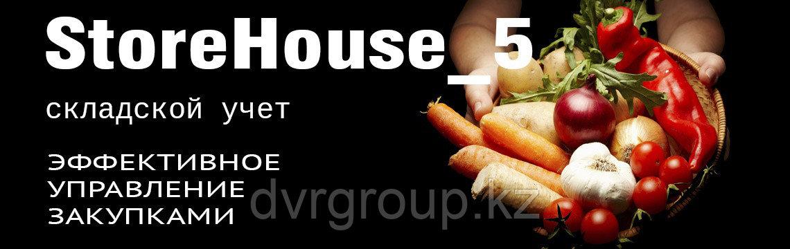 R-KEEPER StoreHouse_5 – новая версия программы складского учета