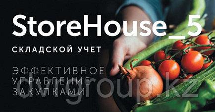 R-KEEPER StoreHouse_5 – новая версия программы складского учета, фото 2