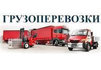 Перевозка грузов длинномеры
