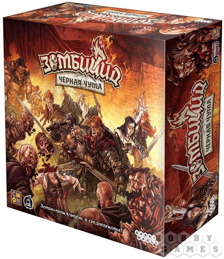Настольная игра: Зомбицид: Чёрная чума