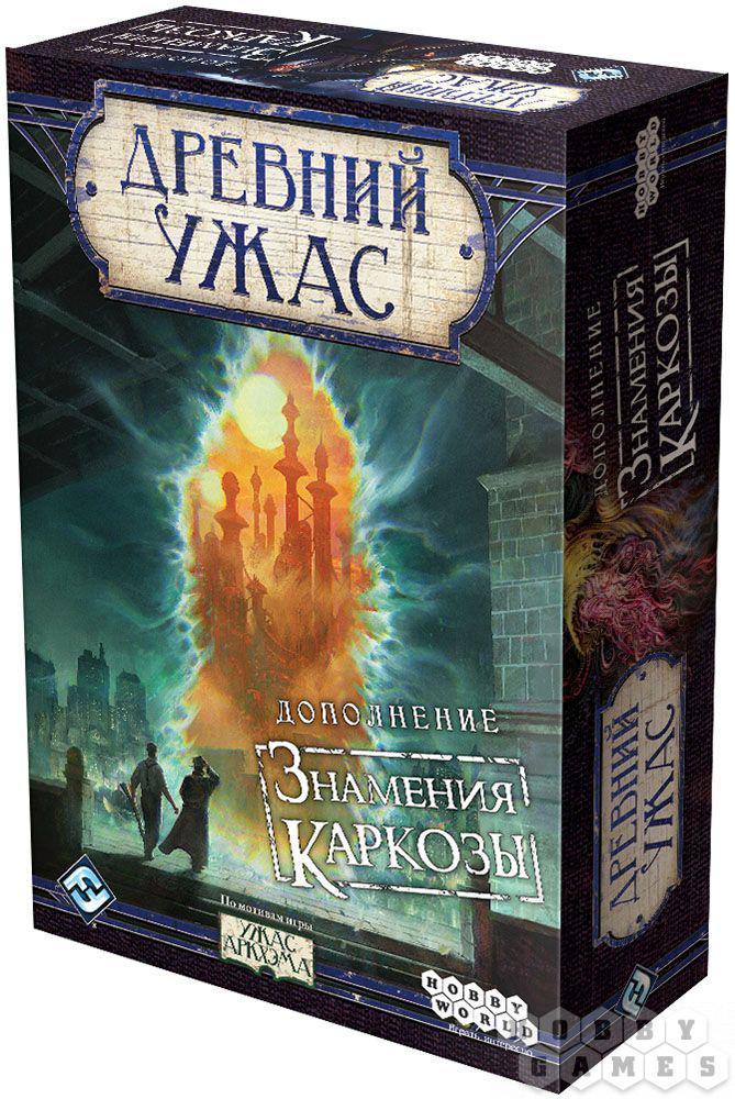 Настольная игра: Древний Ужас: Знамения Каркозы