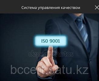 Сертификация системы менеджмента качества ISOО