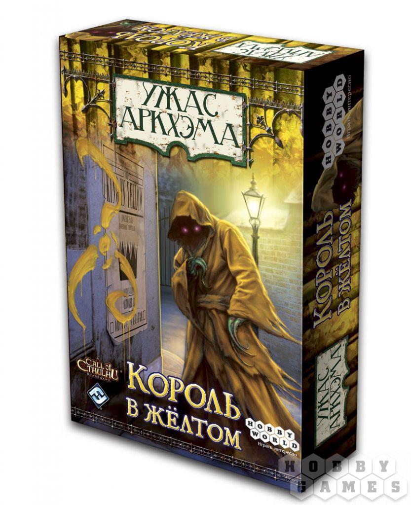 Настольная игра: Ужас Аркхэма. Король в жёлтом