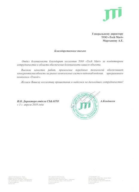 ДЖЕЙ ТИ АЙ КАЗАХСТАН (JTI) 3