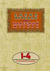 Классный журнал для 1-4 классов по обновленной программе