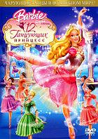 Барби: 12 Танцующих принцесс (DVD) Лицензия , фото 1